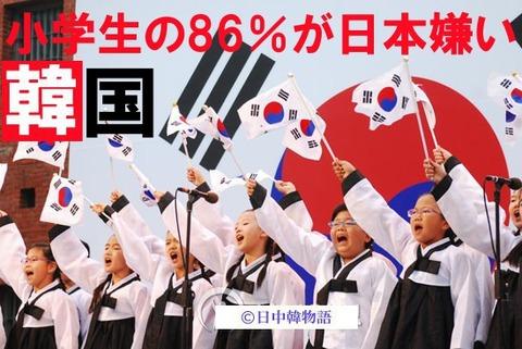 韓国小学生