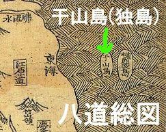 八道総図の一部[1]