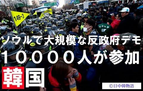 韓国反政府デモ1万人