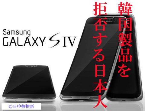 Samsung-Galaxy-S4[1]