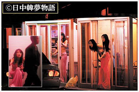韓国売春婦