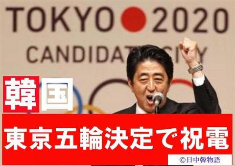 東京五輪決定 (3)