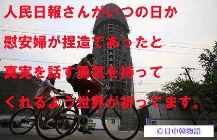 人民日報 (2)