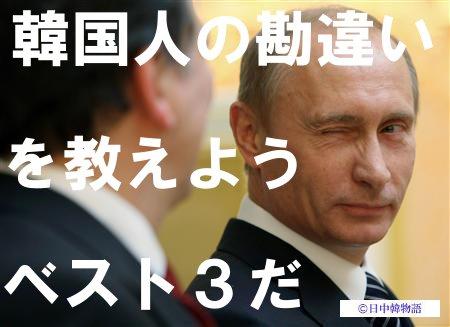 プーチン[1]