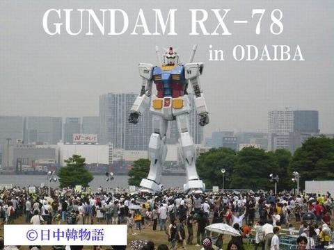 Gundam RX-78 (2)