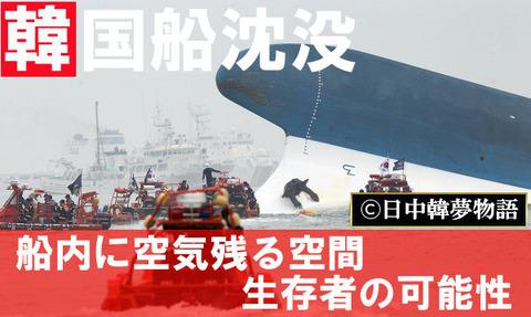 韓国船沈没 (6)