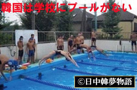 韓国は学校にプールがない (3)