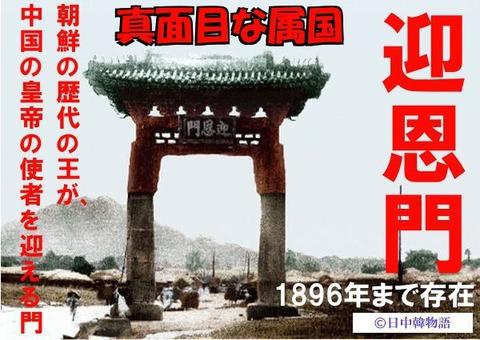 韓国は中国の属国 (2)