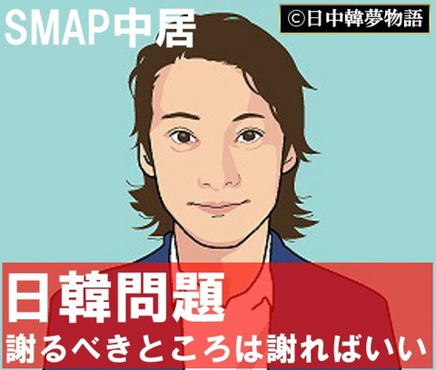 SMAP中居 (4)