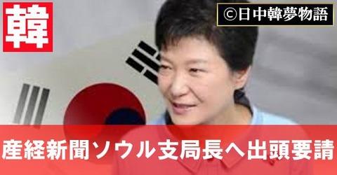 産経新聞ソウル支局長へ出頭要請