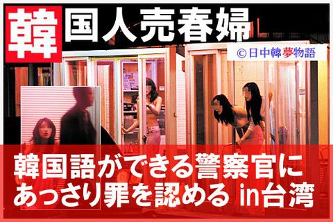 韓国人売春婦