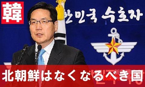 韓国報道官