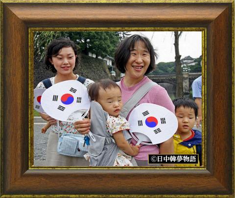韓国人親子1