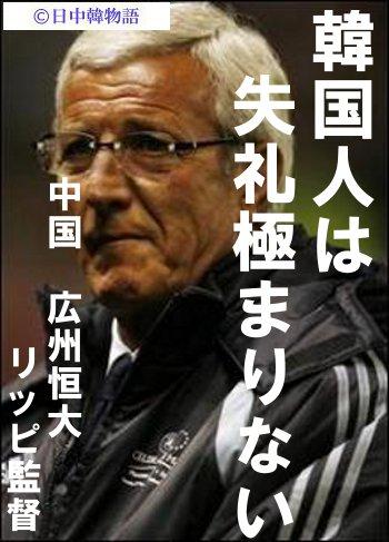 リッピ監督 (3)