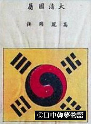 大清国属 朝鮮 (2)