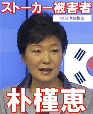 安倍首相のストーカー外交 (2)