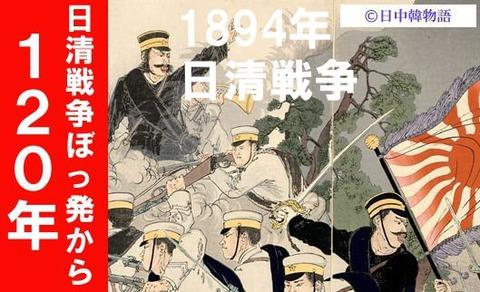 日清戦争 (3)