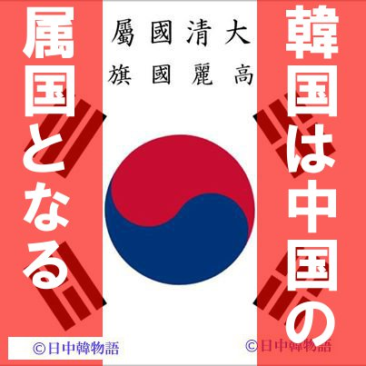 韓国は中国の属国
