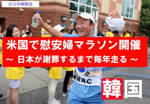 慰安婦マラソン (7)
