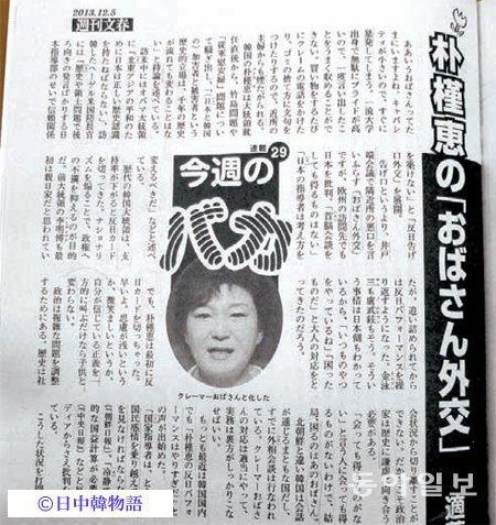 週刊文春 今週のバカ (2)