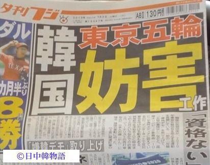東京五輪決定 (2)
