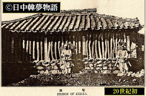 朝鮮(大韓帝国時代)の「監獄」