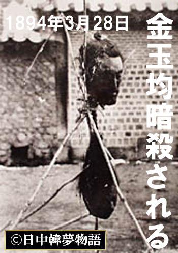 朝鮮の梟首刑