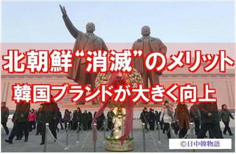 北朝鮮消滅 (2)