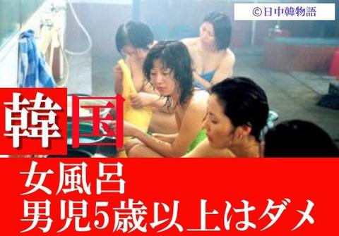 韓国女風呂 (2)