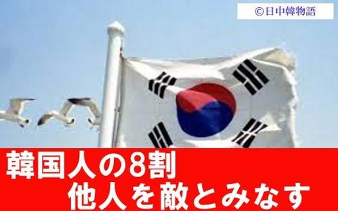 韓国人の8割