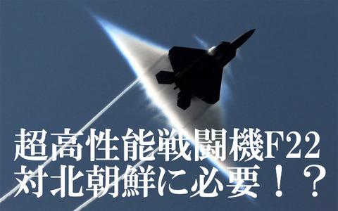 F-22-Raptor-1680[1]