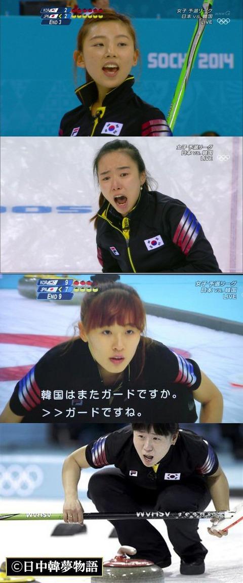 韓国女子カーリング