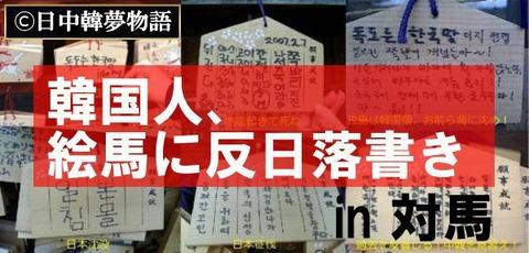 韓国人絵馬に反日
