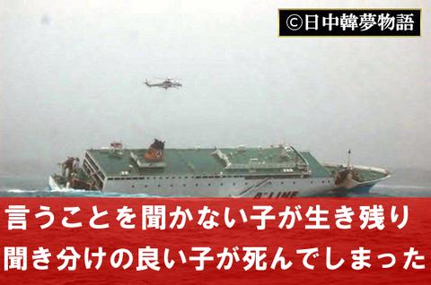 韓国船沈没