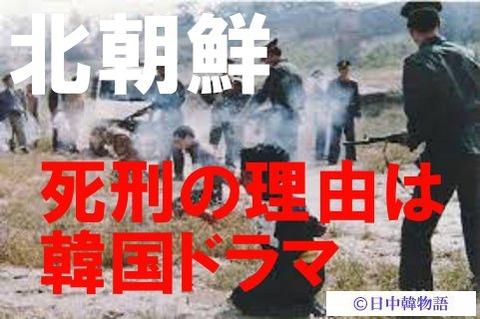 北朝鮮 死刑