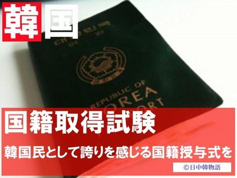 韓国 国籍取得試験