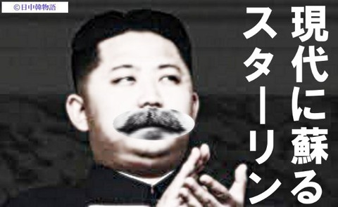 金正恩 (2)