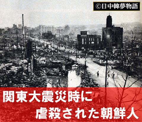 関東大震災 (2)