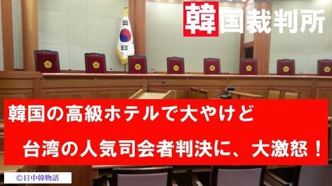 韓国裁判所