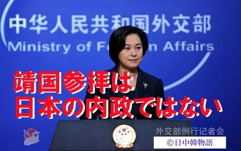 靖国参拝は日本の内政ではない