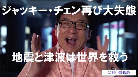ジャッキー・チェン (2)