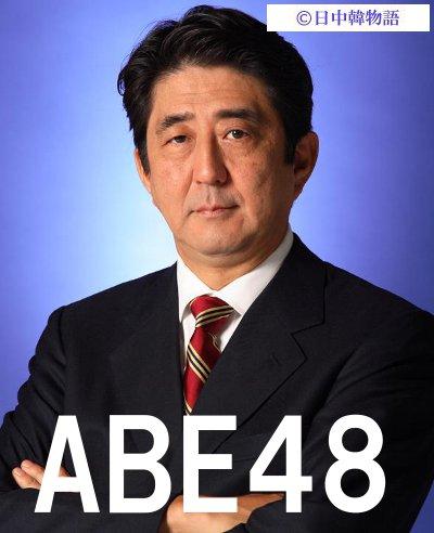 安倍首相 (3)