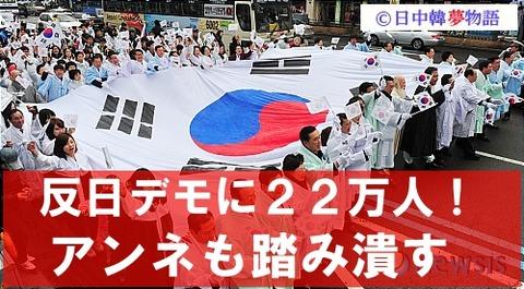 3・1独立運動記念