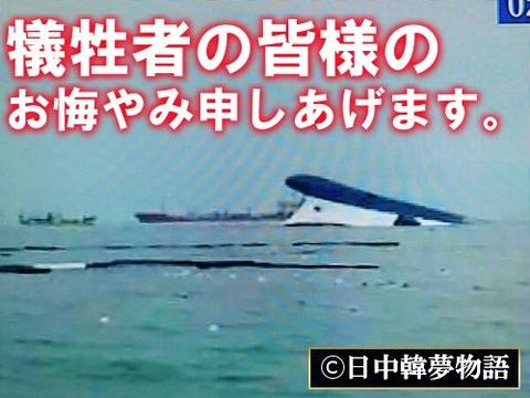 沈没の韓国船は日本製 (4)