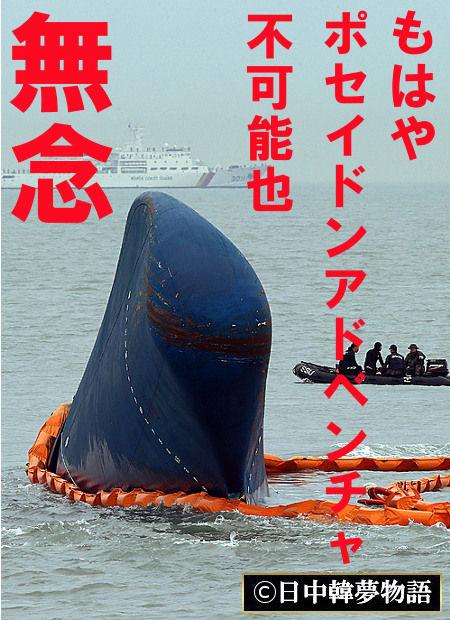 韓国船沈没 (7)