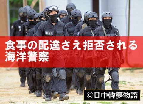 海洋警察 (2)