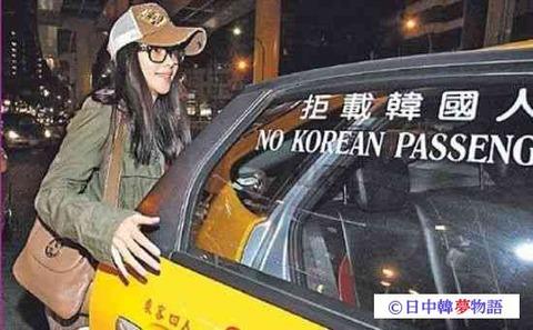 台湾人の韓国人嫌いがやばい (3)
