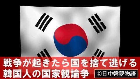 韓国人の国家観 (4)