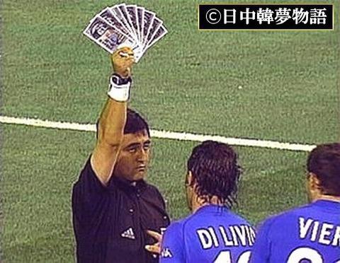 日韓W杯ベスト4 (5)