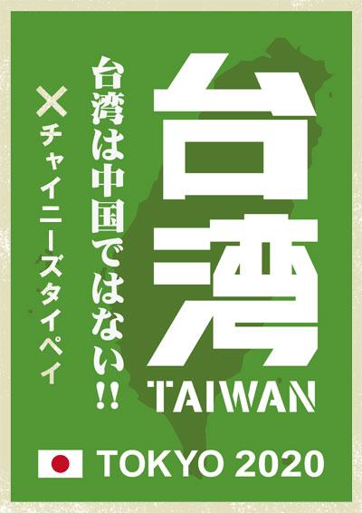 台湾2020